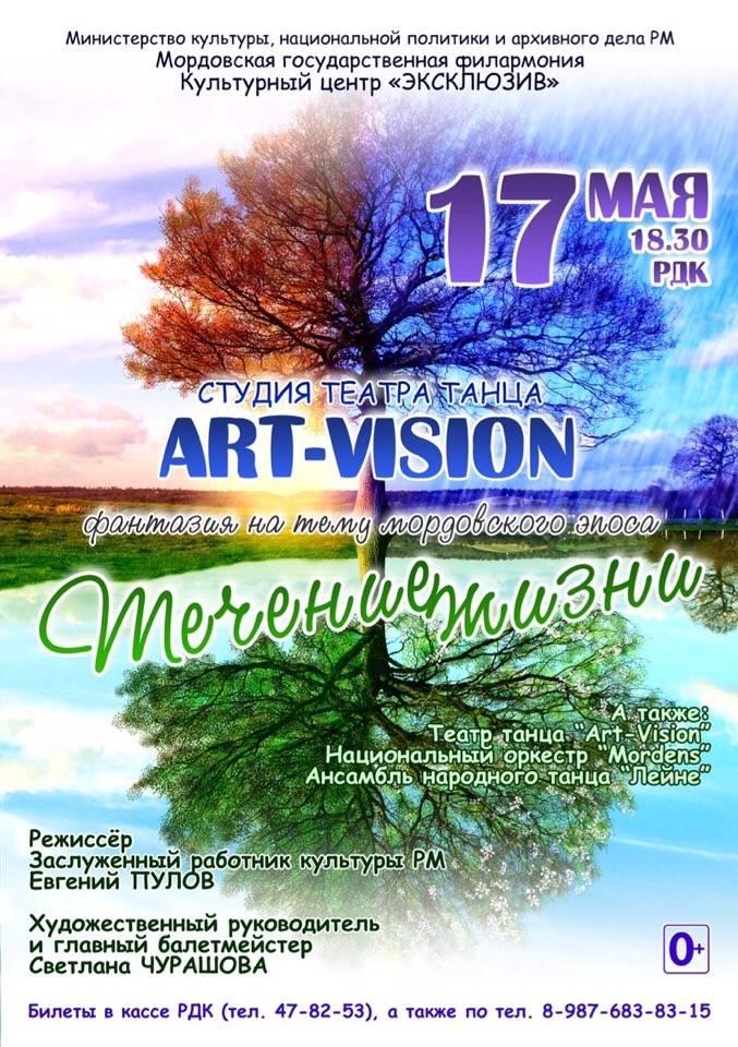 Студия театра танца «Art–vision» (0+)