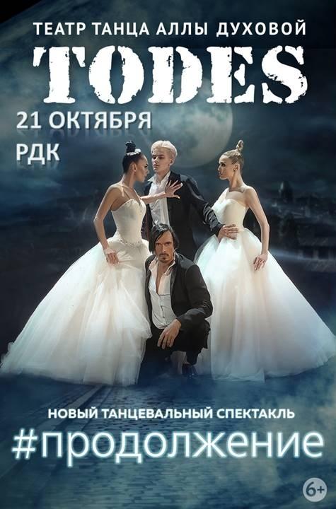"Балет Аллы Духовой ""TODES"" (6+)"