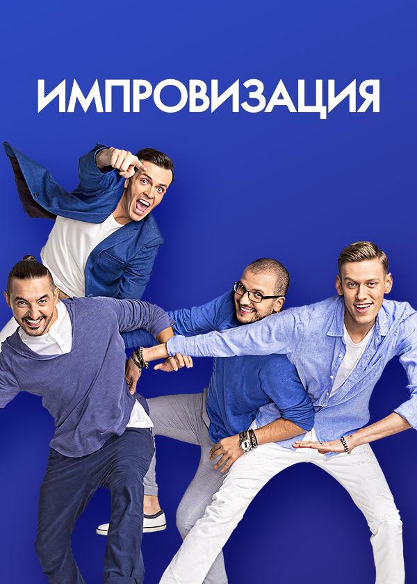 Шоу Импровизация в Саранске (16+)