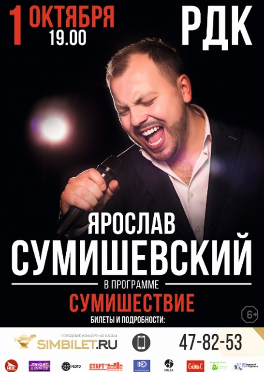 Ярослав Сумишевский (6+)