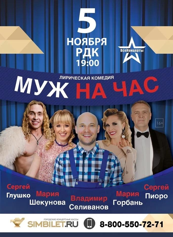 """Спектакль """"Муж на час"""" (16+)"""