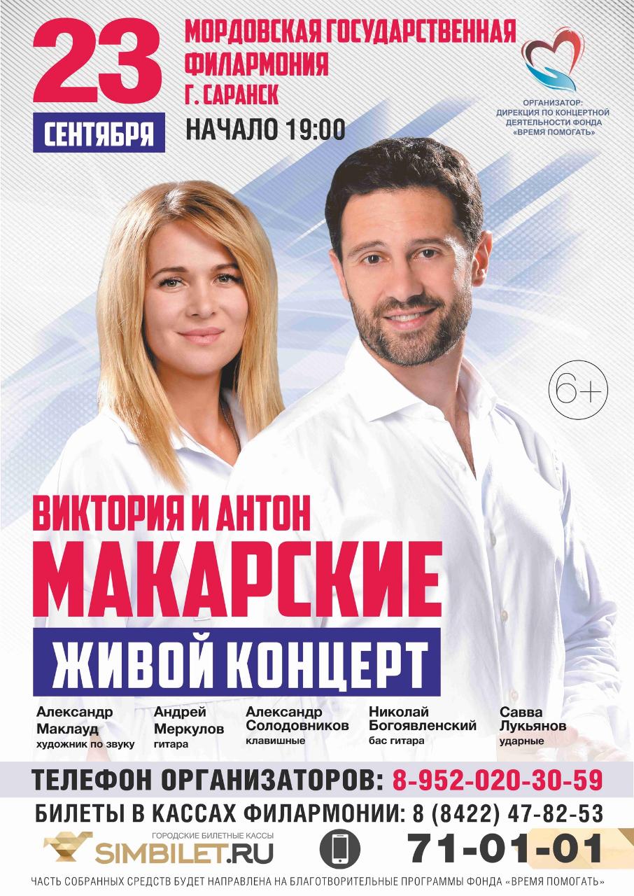 Виктория и Антон Макарские (6+)