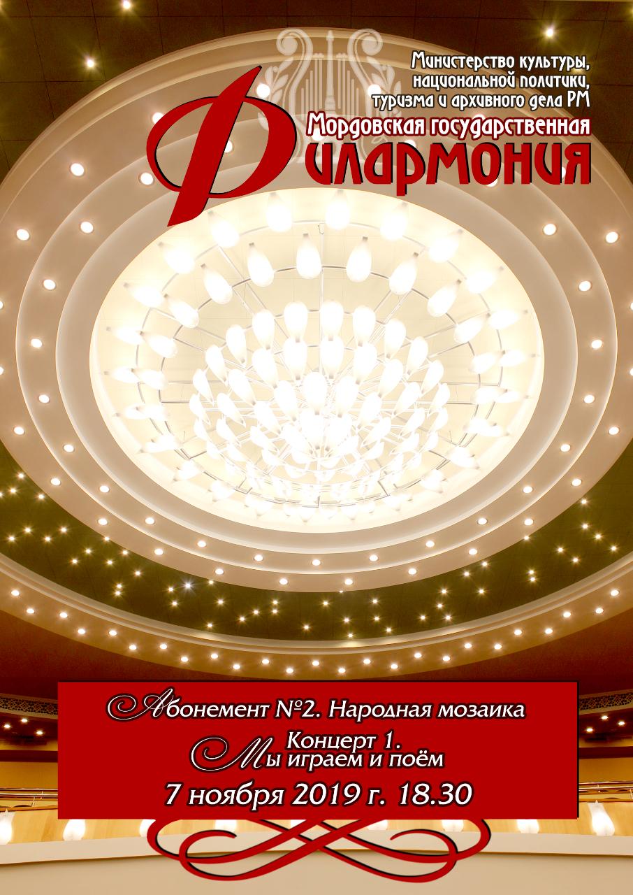 Ульяновский государственный губернаторский оркестр русских народных инструментов (6+)