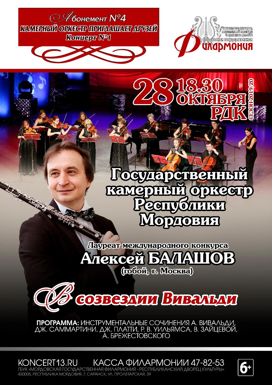 Алексей Балашов (гобой) и Государственный камерный оркестр Республики Мордовия (6+)