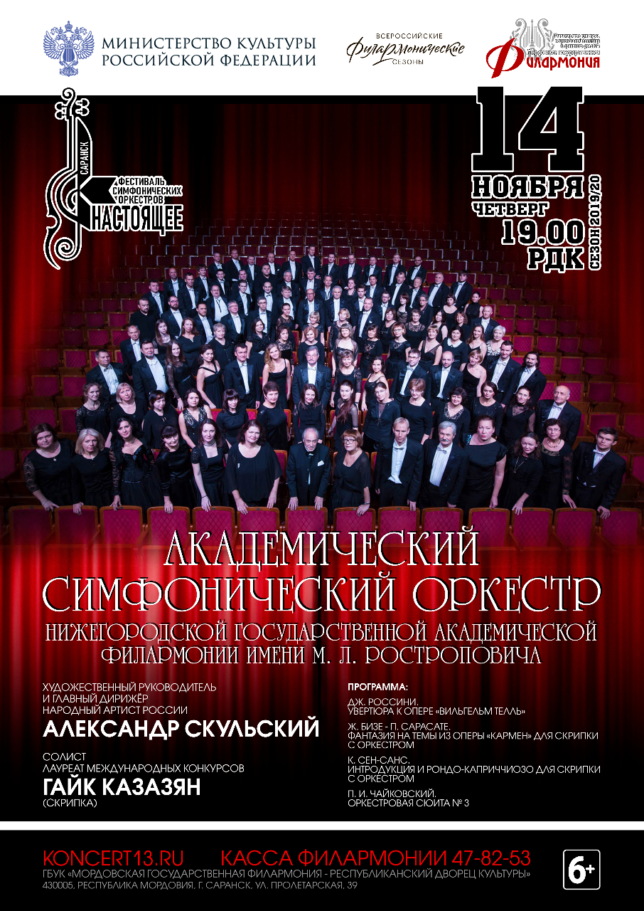 Нижегородский Академический Симфонический Оркестр (6+)