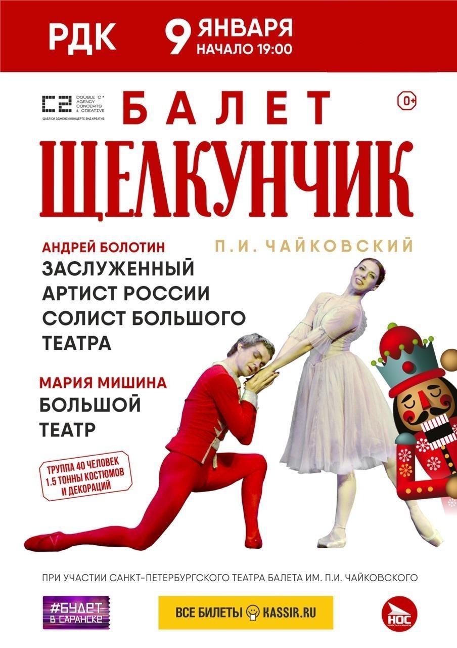"""Балет """"Щелкунчик"""" (0+)"""