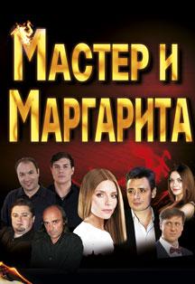 Мастер и Маргарита (6+)