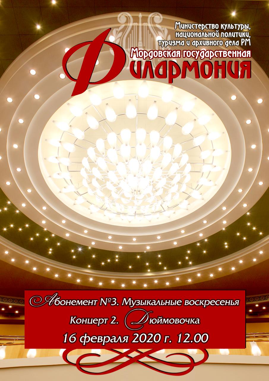 """""""Дюймовочка"""" (0+)"""
