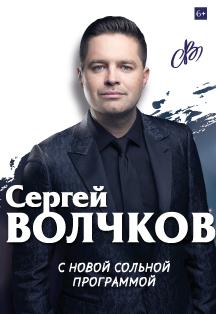 Сергей Волчков (6+)