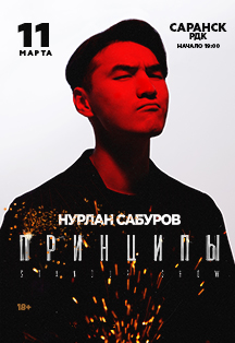 STANDUP Нурлан Сабуров (18+)
