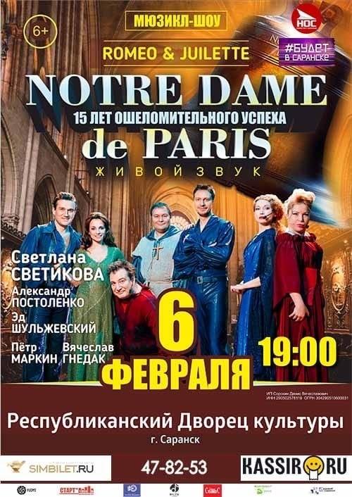 """Мюзикл-шоу """"Нотр-Дам де Пари. Ромео и Джульетта"""" (6+)"""