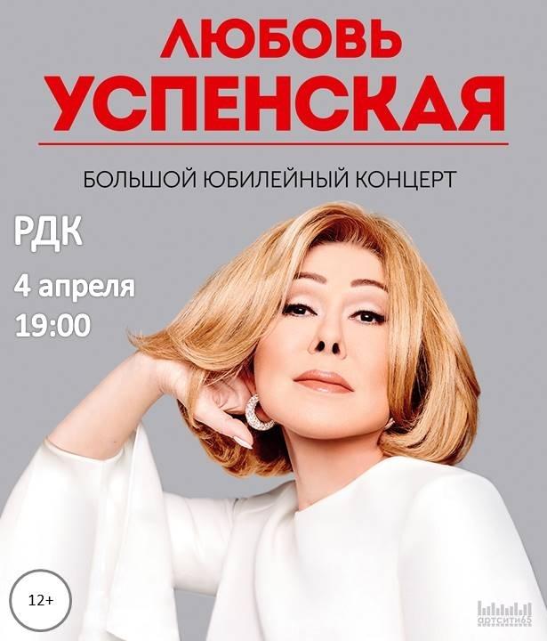 Любовь Успенская (6+) Внимание! ОТМЕНА концерта.
