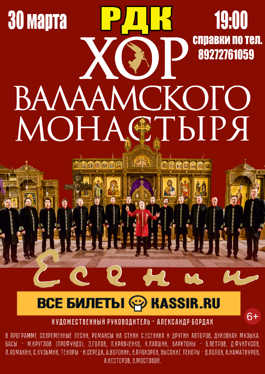 ХОР ВАЛААМСКОГО МОНАСТЫРЯ (6+) Внимание! ОТМЕНА концерта!
