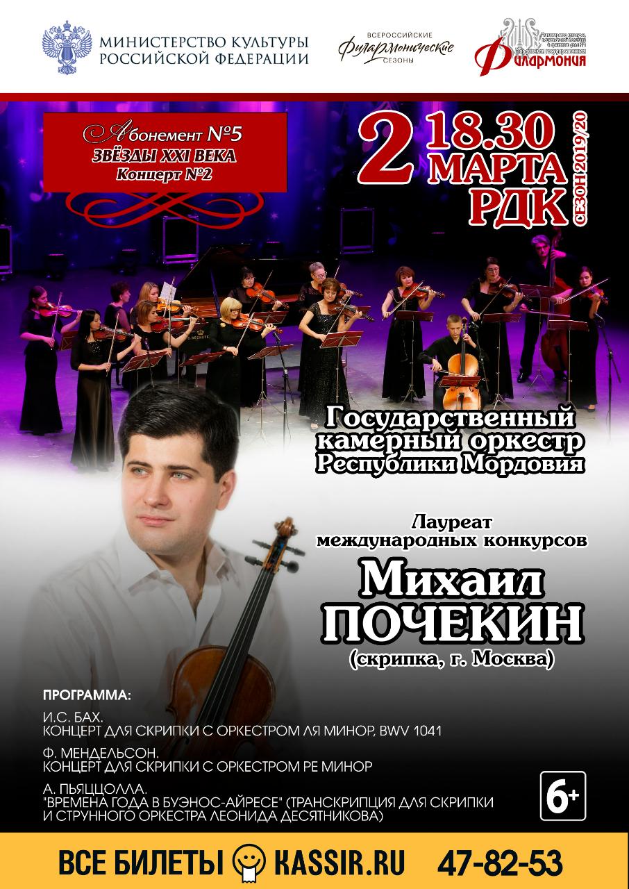 Звезды ХХI века. Михаил Почекин (6+)