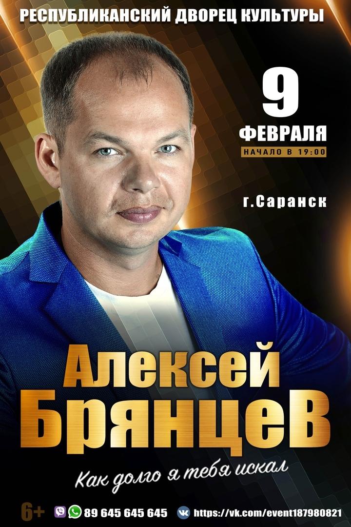 Алексей Брянцев (6+)