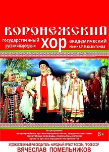 Воронежский русский народный хор (6+) Внимание! Перенос концерта на 16 октября! Билеты действительны.