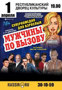 "Спектакль ""Мужчины по вызову"" (16+)"