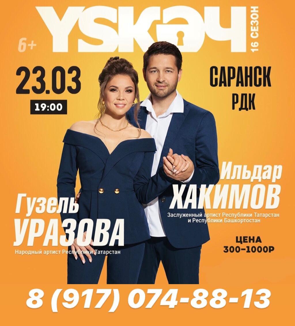 Гузель Уразова и Ильдар Хакимов (12+) Внимание! ОТМЕНА концерта.