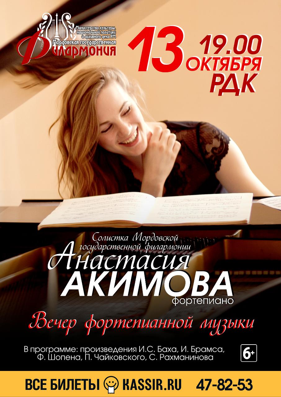Анастасия Акимова (фортепиано) (6+)