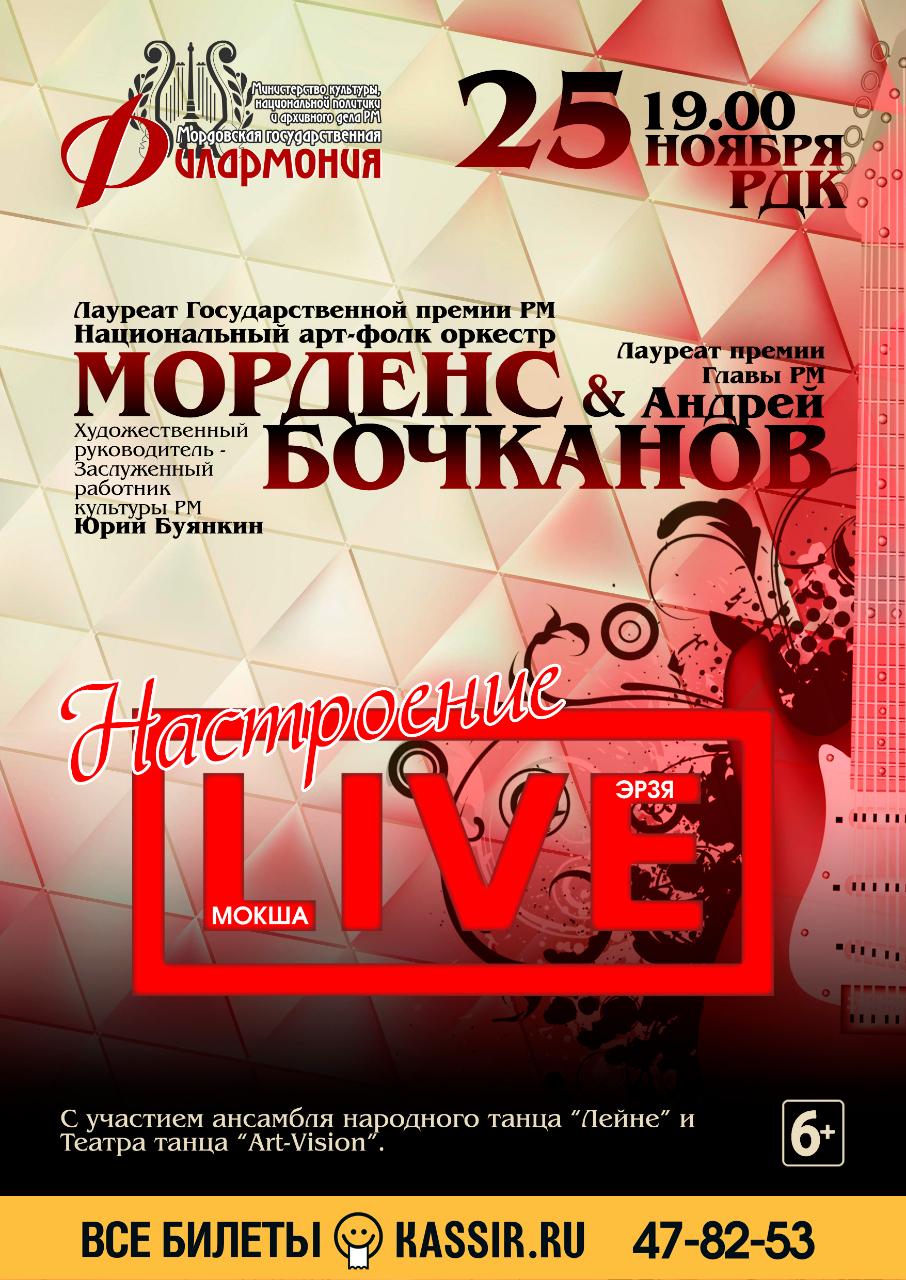 МОРДЕНС & Андрей Бочканов (6+).«Настроение LIVE»