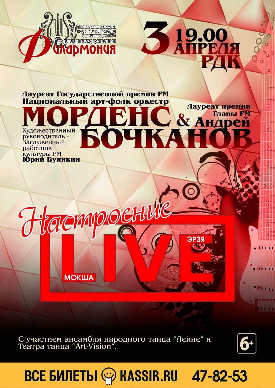 МОРДЕНС & Андрей Бочканов (6+)