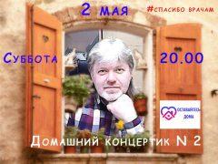 Игорь Лисенков. Домашний концертик (6+)