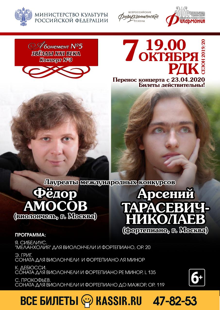 «Звезды ХХI века». Фёдор Амосов и Арсений Тарасевич-Николаев (6+)