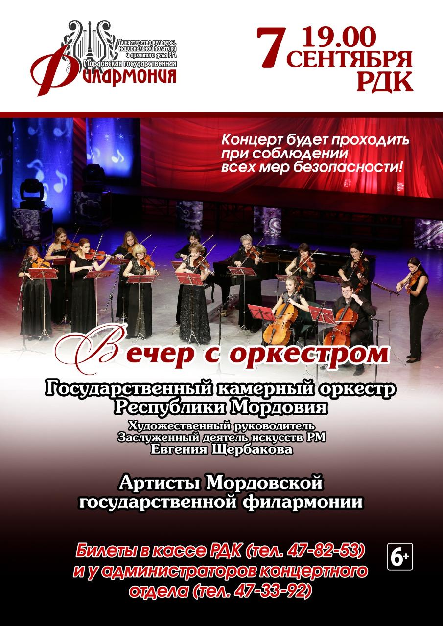 Вечер с оркестром (0+)