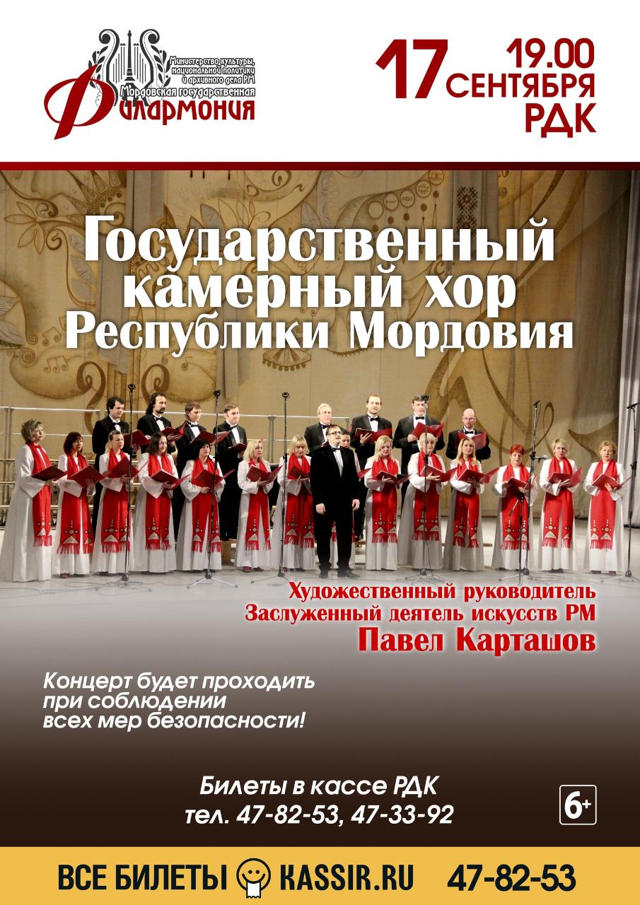 Государственный камерный хор Мордовии (6+)