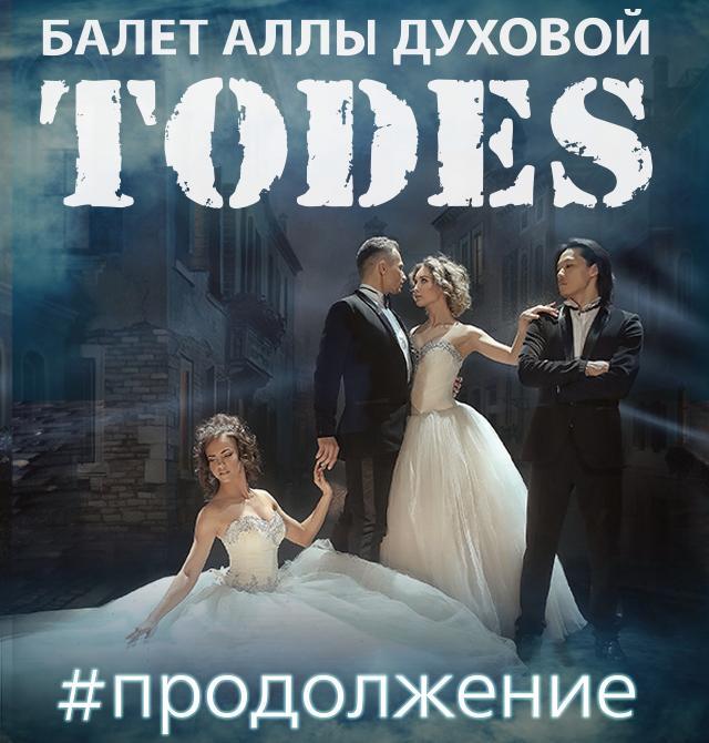 """Балет Аллы Духовой """"Тодес""""(6+). КОНЦЕРТ ОТМЕНЯЕТСЯ!"""