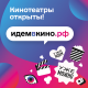 Информация от коллег: Российская киноиндустрия впервые объединилась для возвращения зрителей в кинотеатры