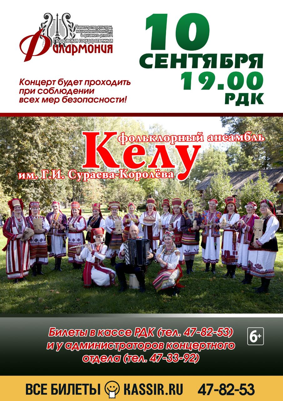 Фольклорный ансамбль «Келу»