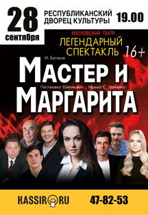 """Спектакль """"Мастер и Маргарита"""" (16+)"""
