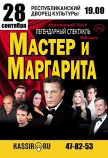 """Спектакль """"Мастер и Маргарита"""" (16+)."""