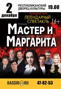 """Спектакль """"Мастер и Маргарита"""" (16+)  ранее объявленный на 28 сентября ПЕРЕНОСИТСЯ  на 2 декабря! Билеты действительны."""