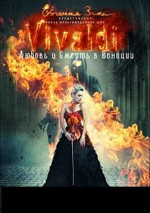 Вивальди. Любовь и смерть в Венеции.