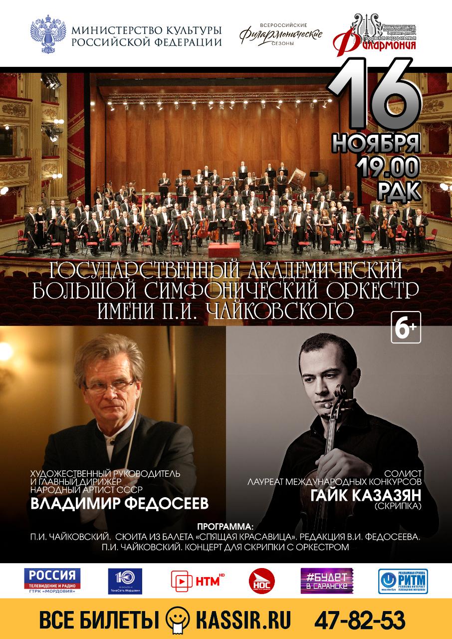 Большой симфонический оркестр им.П.И.Чайковского (6+)