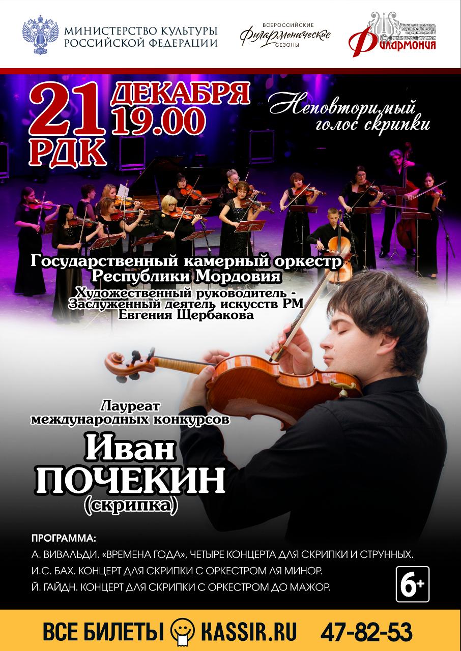 Концерт Ивана Почекина и камерного хора РМ