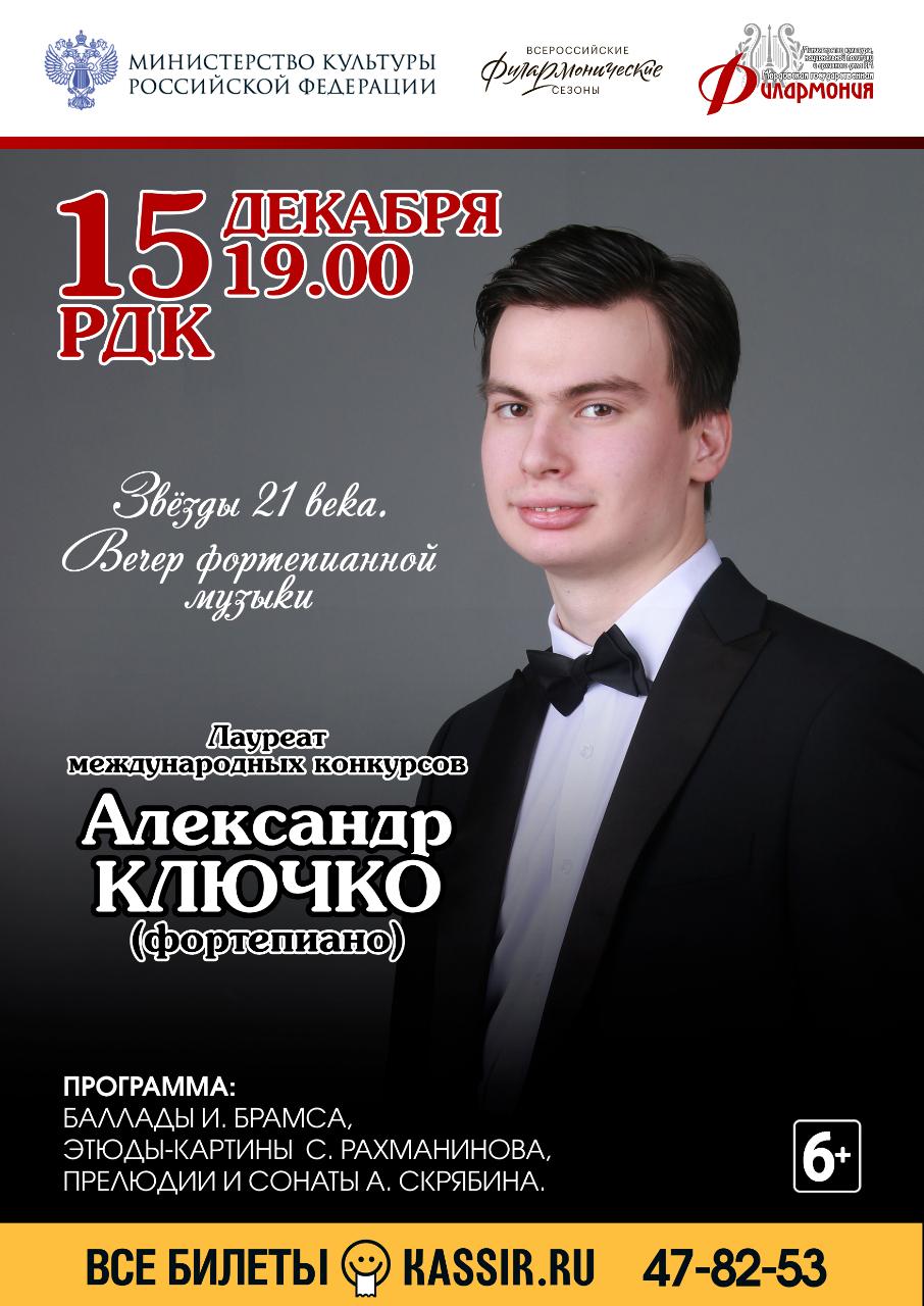 Вечер фортепианной музыки с Александром Ключко (6+)