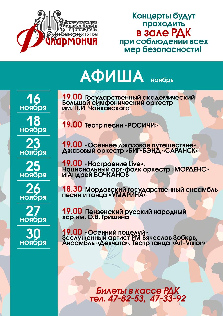Концерты на сцене РДК (ноябрь)