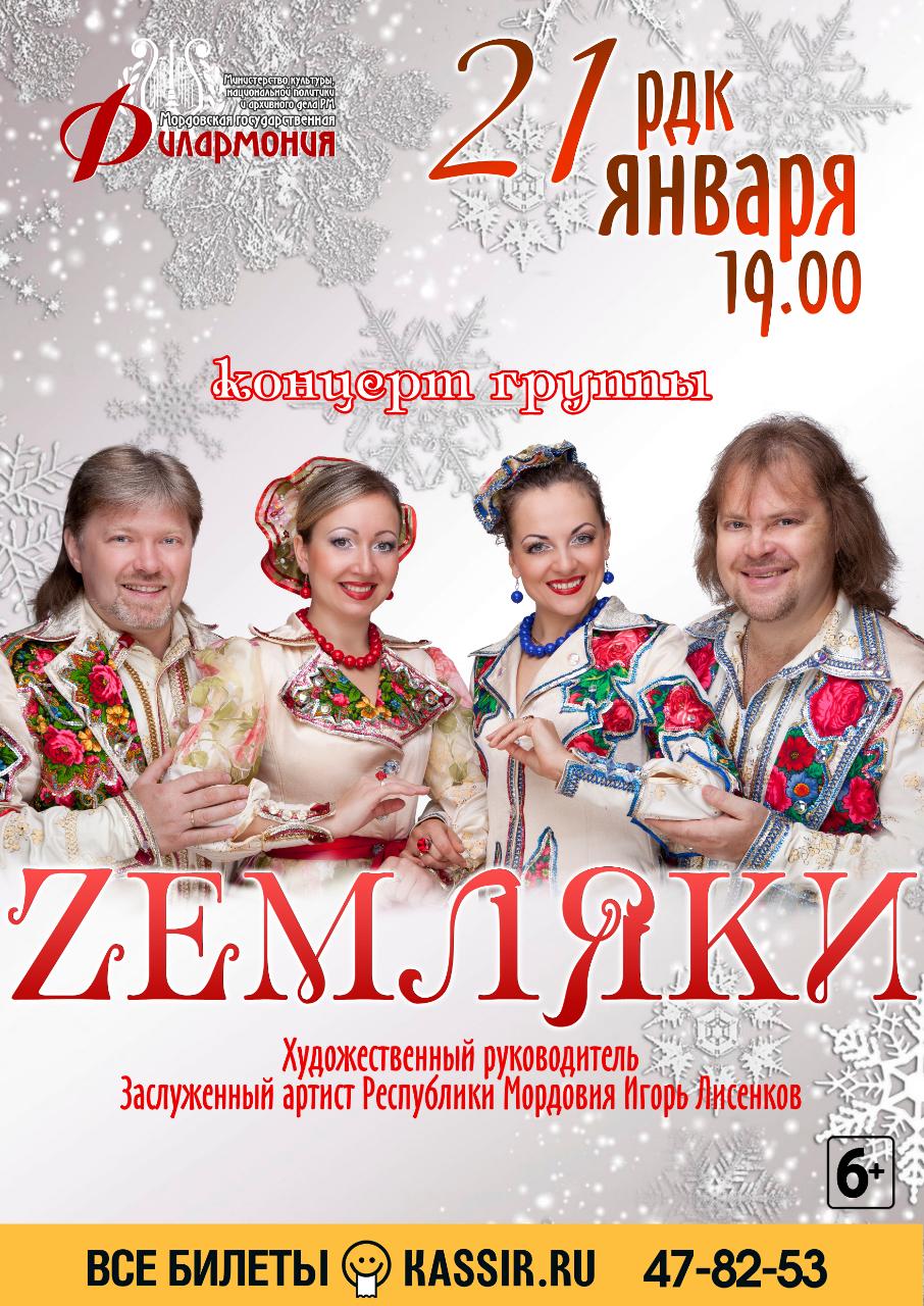 Концерт поп-фолк группы «Zемляки» (6+). Концерт  переносится на 29 января! Все купленные билеты действительны.