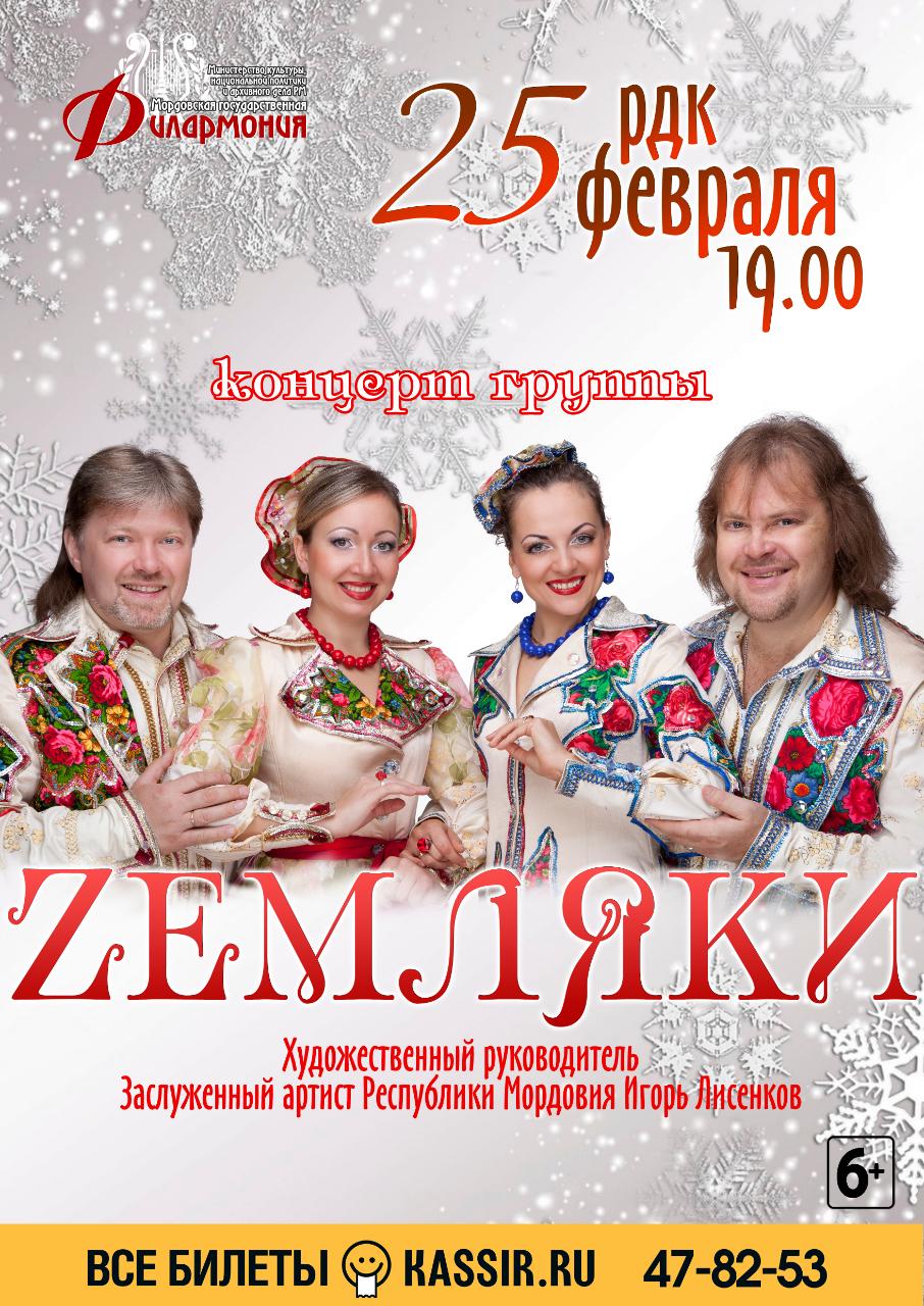 Концерт поп-фолк группы «Zемляки» (6+).