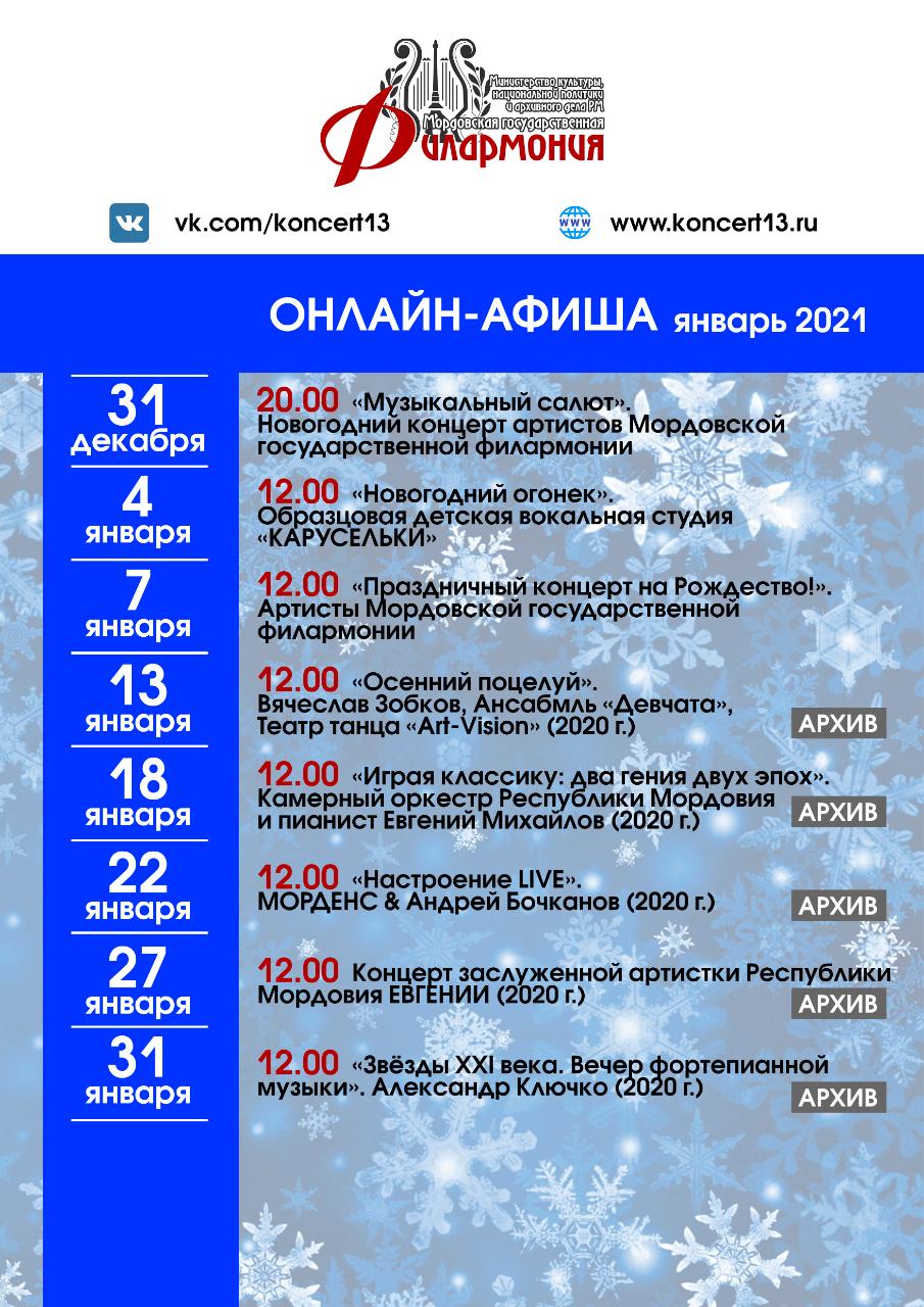 Афиша-онлайн на январь