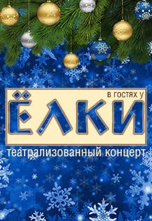Театрализованный концерт «В гостях у Ёлки». Концерт отменен!