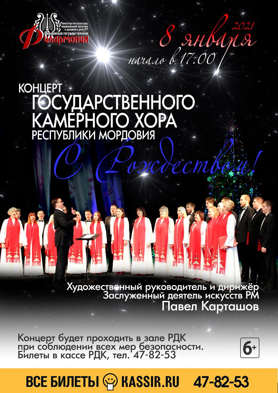 Концерт Государственного камерного хора Мордовии (6+)
