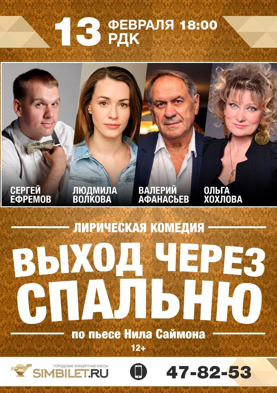 """Спектакль """"Выход через спальню"""" (12+)"""