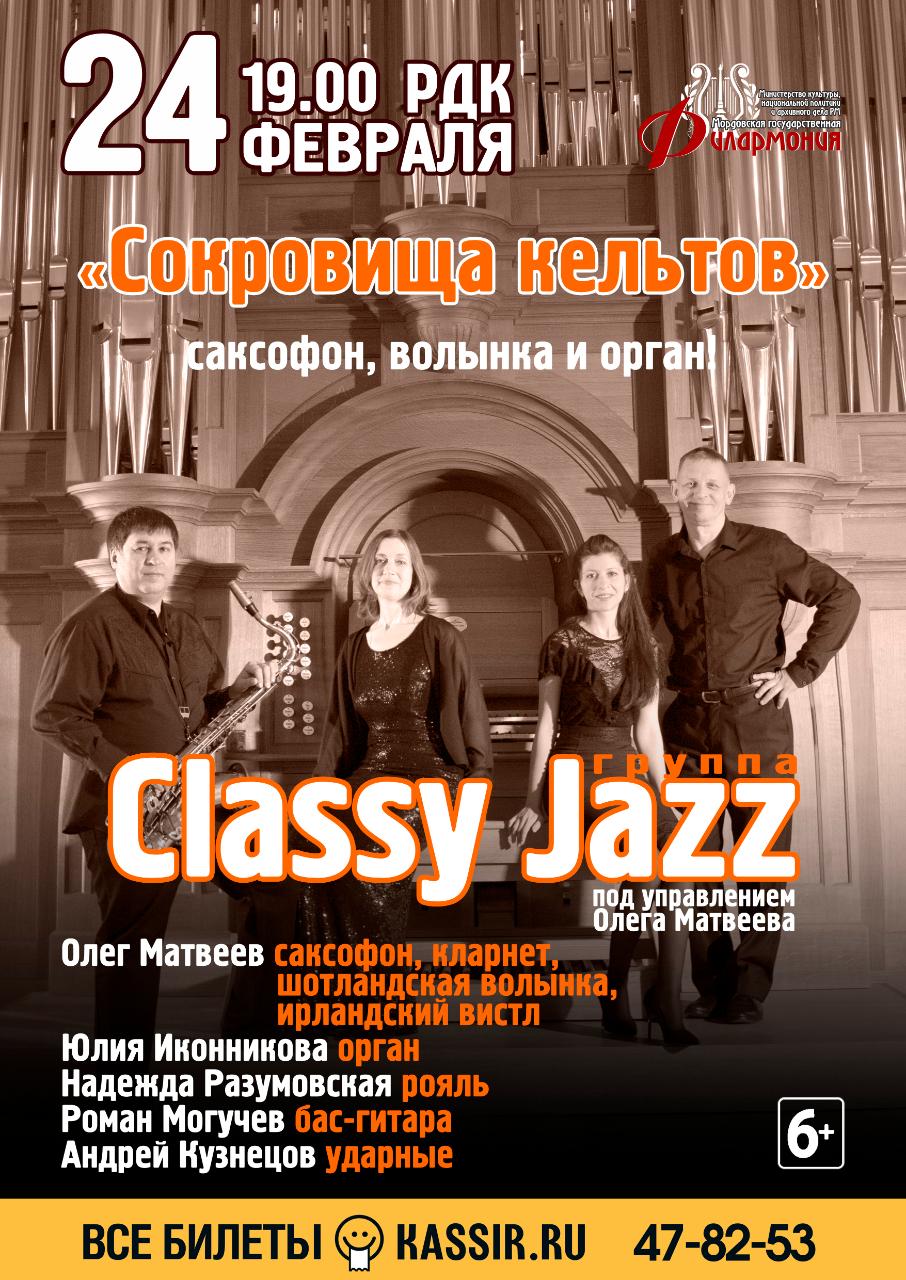 Группа Classy Jazz п/у Олега Матвеева (6+)