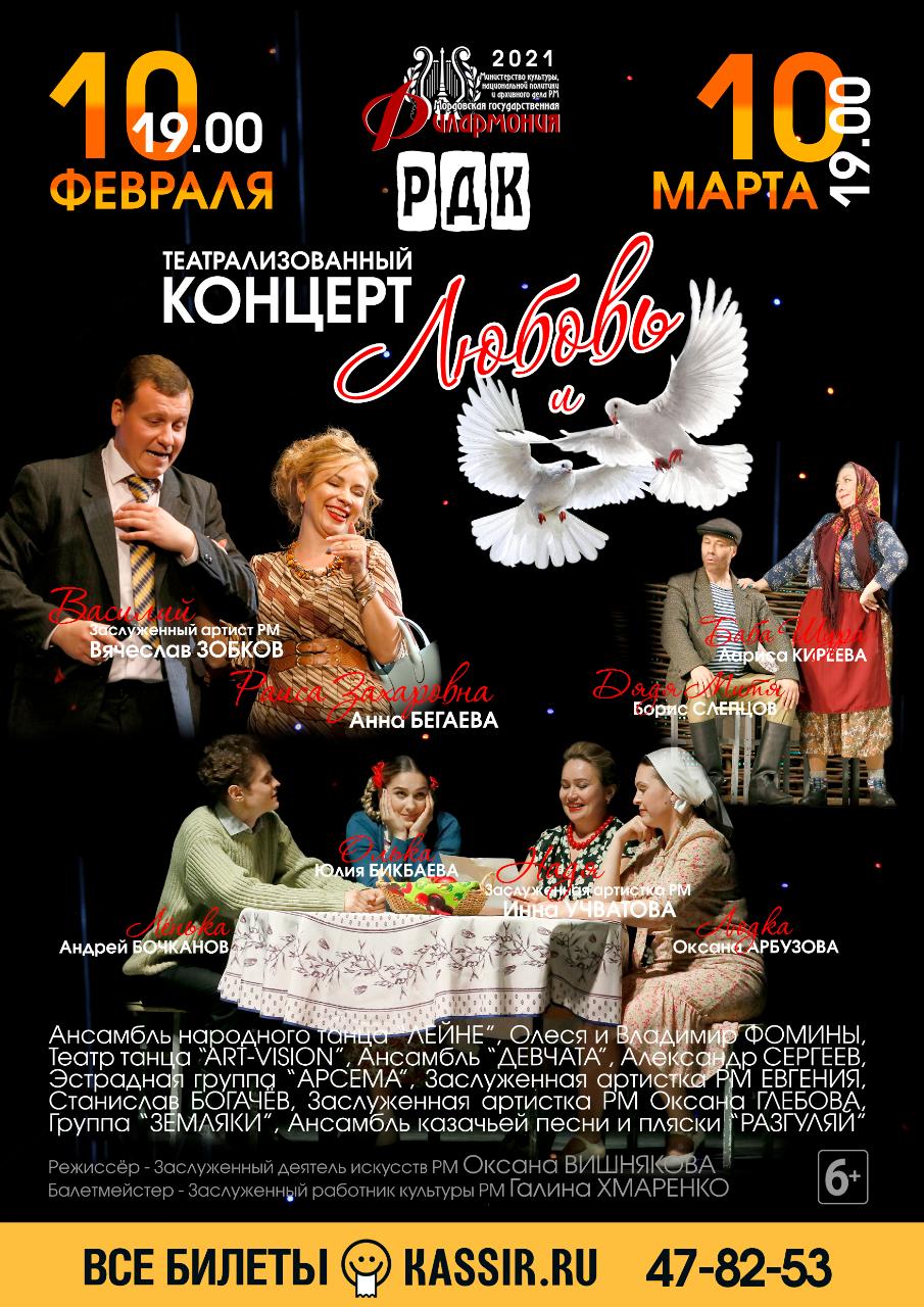"""Театрализованный концерт """"Любовь и голуби"""" (6+)"""