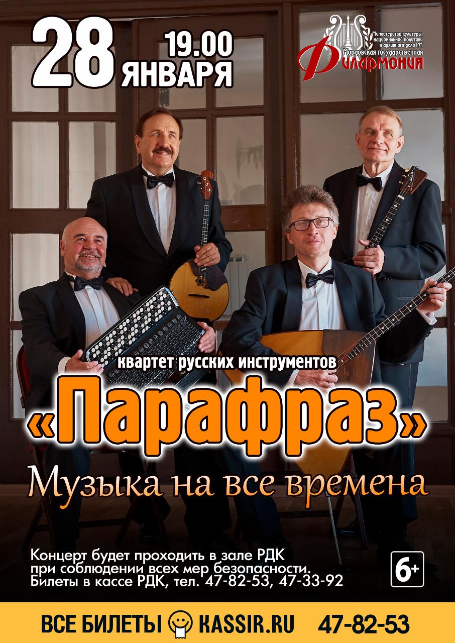 """Концерт квартета русских инструментов """"Парафраз"""" (6+)"""