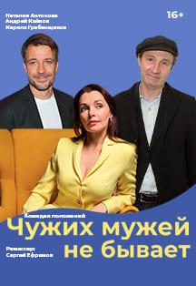 """Спектакль """"Чужих мужей не бывает"""" (16+)"""